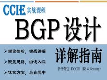 BGP设计与实战详解指南视频教程