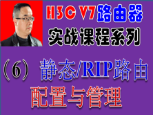 【H3C V7路由器實戰視頻課程系列-6】靜態/RIP路由配置與管理視頻課程