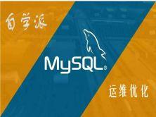 自学派-MySQL运维优化视频课程