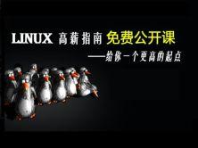 老男孩Linux运维高薪指南系列公开课视频课程