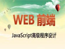 WEB前端开发工程师 JavaScript高级程序设计入门到精通视频课程(Head老师)