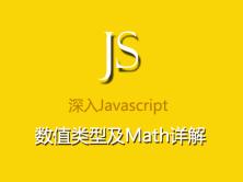 实践项目之深入Javascript数值类型及数学运算(Math)视频课程