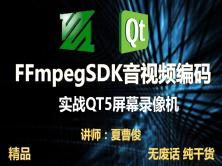 【夏曹俊】C++實戰FFmpeg音視頻編碼實戰屏幕錄像機視頻課程-基于QT5和ffmpeg sdk
