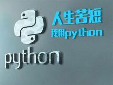 Python黑板报之基础入门视频课程