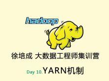 大数据培训班之Hadoop视频课程-day10(YARN机制)