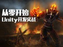 Unity5从零开始3D实战开发技术课程-基础篇