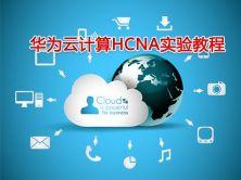 华为云计算HCNA实验教程