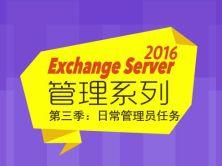 Exchange Server 2016管理系列【第三季】:日常管理员任务视频课程