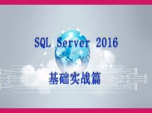 零基础学软件之SQL Server 2016 基础实战视频课程
