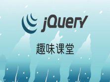 jQuery详解视频教程