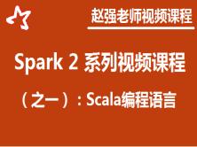 趙強老師︰Spark系列視頻課程之一︰Scala編程語言視頻課程