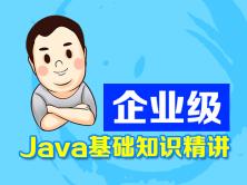 企业级Java基础知识精讲视频课程