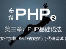 白话PHP-PHP从入门到精通视频课程之第三章文件加载和终止程序执行