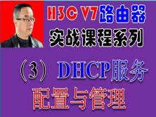 【H3C V7路由器實戰視頻課程系列-3】DHCP服務配置與管理