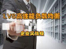 LVS企业基础篇视频课程