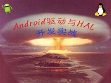 【李宁】Android驱动与HAL开发实战视频课程