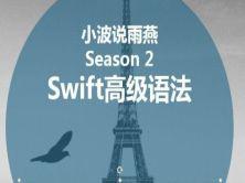 小波说雨燕第二季Swift面向对象语法