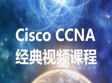 Cisco CCNA 思科認證網絡工程師 經典視頻課程 【韓宇】