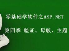 零基础学软件之ASP.NET第四季 验证、母版、主题视频课程
