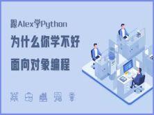 跟Alex学Python+撩妹之-为什么你学不好面向对象编程?(原价99)
