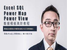 Excel SQl 数据模板高阶教程