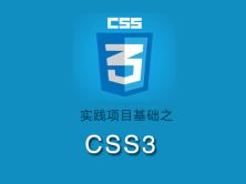 实践项目之CSS3基础实战视频课程