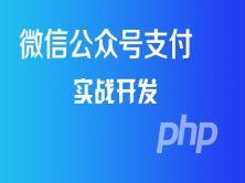 微信公众号支付JSAPI视频课程(PHP微信支付提供源码)