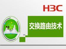 干貨!不講PPT!實踐出真知!H3C交換路由技術視頻(ComwareV7)