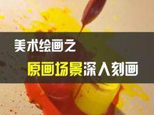 美术绘画之场景基础视频课程