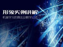 机器学习、深度学习、自然语言处理的算法及数学公式视频课程