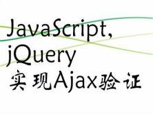 JavaScript和jQuery实现AJAX视频课程