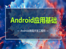 Android高级开发工程师第三阶段之Android应用基础