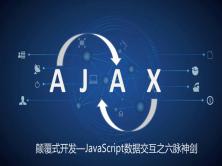 颠覆式开发Master方案视频课程—JavaScript数据交互