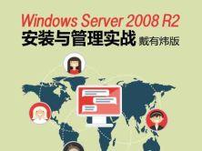 Windows Server 2008 R2 安装与管理实战视频课程(戴有炜版)