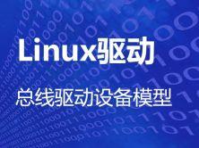 Linux驱动程序之分层分离概念_总线驱动设备模型