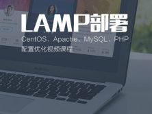 LAMP部署-CentOS、Apache、MySQL、PHP配置优化视频课程