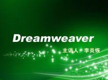 Dreamweaver视频教程【李炎恢老师】