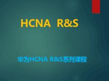 【钟海林】华为HCNA(HCDP)R&S数据通信工程师自学视频课程【从入门到精通】