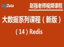 赵强老师:大数据系列视频课程(新版)(14)Redis