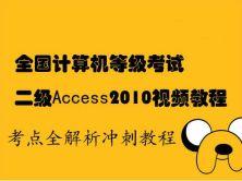 Access2010全国计算机等级考试二级考点全解析冲刺视频课程