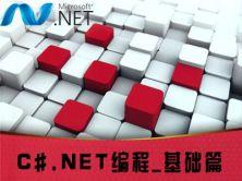 C#.NET 编程语言基础视频课程