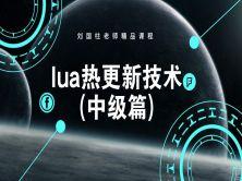 Lua热更新技术视频课程(中级篇)