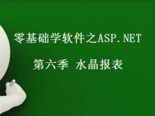 零基础学软件之ASP.NET视频课程 第六季 水晶报表