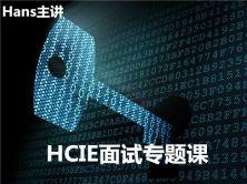 HCIE v2.0出题官Hans 华为HCIE面试系列之HCIE面试微解密