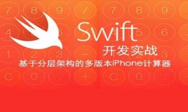 Swift項目開發實戰-基于分層架構的多版本iPhone計算器