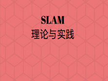SLAM理論與實踐系列視頻課程