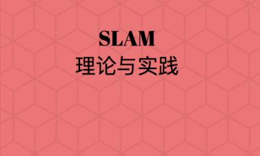 SLAM理论与实践系列视频课程