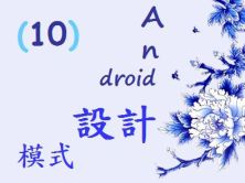 Android设计模式精解视频课程:第10课