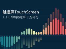 触摸屏TouchScreen-1.15.ARM裸机第十五部分视频课程