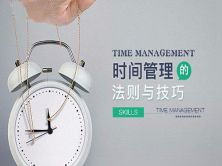时间管理的法则与技巧视频教程